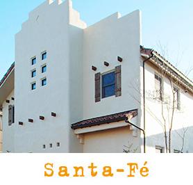 輸入住宅|サンタフェ写真とロゴ